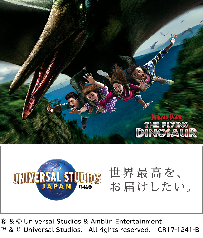 ® & © Universal Studios & Amblin Entertainment ™ & © Universal Studios. All rights reserved.  CR17-1241-B