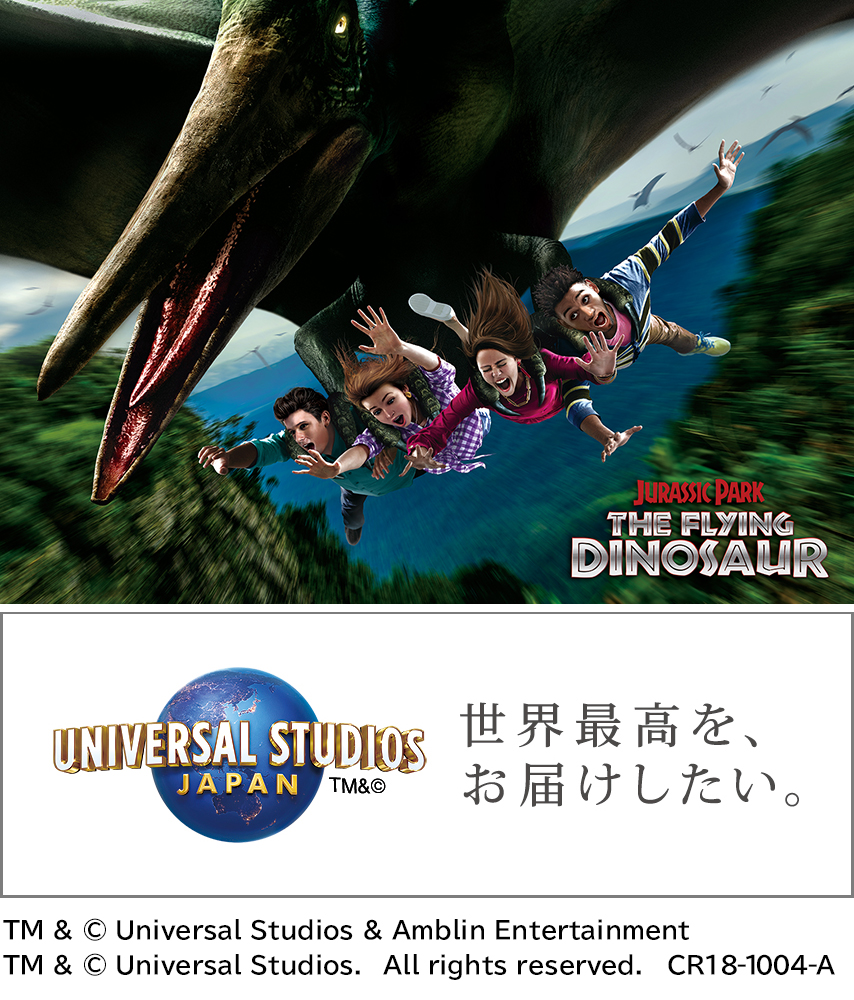 TM & © Universal Studios & Amblin Entertainment TM & © Universal Studios. All rights reserved. CR18-1004-A